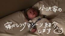 子どもの寝かしつけにぴったり。我が家で必須の就寝ガジェットは目覚まし時計!?:ワーママのガジェット育児日記
