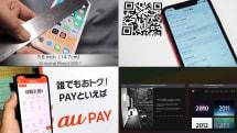 5分でわかる昨日のニュースまとめ:1月28日に注目を集めたのは「au PAYの20%還元は上限7万円で2月10日から」
