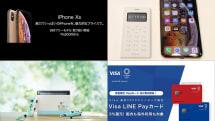 5分でわかる昨日のニュースまとめ:1月31日に注目を集めたのは「SIMフリー版iPhone XSの通販がヨドバシとビックで解禁」