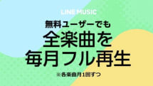 LINE MUSIC、広告なし無料で全曲フル再生可能に 月1回まで