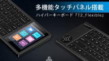 4インチタッチパネル搭載の多機能キーボード『T2_Flexible』