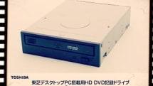 2007年1月5日、初のデスクトップPC向けHD DVD-R対応ドライブ「SD-H903A」が発表されました:今日は何の日?