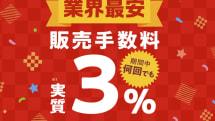 「PayPayフリマ」と「ヤフオク」の手数料が実質3%に、期間限定