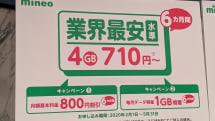 データ容量4GBを月額710円、mineoが業界最安水準のキャンペーンを発表