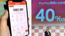 スマホ決済、2月激戦──PayPay 40%還元・au PAY 70億円還元・dポイント付与40倍