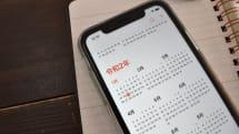 気分一新!2020年のカレンダーは和暦表示にしてみては?:iPhone Tips