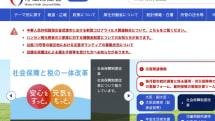 新型肺炎、武漢渡航歴のない日本在住の男性が感染