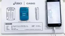 走りの動きを可視化、スマホでアドバイス。カシオとアシックスが新サービスを共同開発