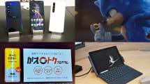 5分でわかる昨日のニュースまとめ:2月17日に注目を集めたのは「国内初5Gスマホ「AQUOS R5G」発表」