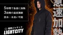 ワンボタン5秒!急速暖めで冬のアウトドアに大活躍する電熱ジャケット「LIGHTCITY」