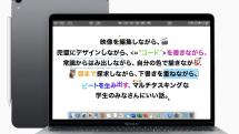 Macは最大2.1万円引+1.8万円分ギフトカード。Appleの学割キャンペーン、学生・教員・PTA役員が対象