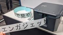 「テプラ」50mm幅のラベルが刷れる最上位モデルを発表