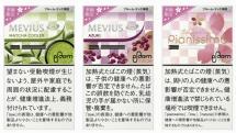 春のお茶会をイメージした「プルーム・テック」専用リフィル3銘柄を3月2日に発売