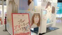 5Gならプリ機もより楽しく──フリューとドコモが「5Gプリ機」を名古屋で展開
