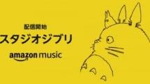 「Amazon Music Unlimited」がジブリの楽曲アルバム38作・693曲を配信