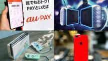 5分でわかる昨日のニュースまとめ:2月10日に注目を集めたのは「au PAY祭り開始も2日で10億円を使い果たす」