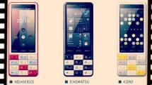 2012年2月3日、テンキー装備のAndroidスマートフォン「INFOBAR C01」が発売されました:今日は何の日?