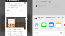 「サムネイル」を活用してスクショを効率的に共有しよう!:iPhone Tips