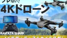デュアルカメラ搭載、ブレに強い超高画質4Kドローン「RAVOLTA SHARK」