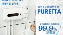 歯ブラシを使う度に自動でUV紫外線&光触媒の二重殺菌。歯ブラシホルダー「PURETTA」