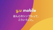 ヤマダとU-NEXTの格安SIM「y.u mobile」始動、映画見放題も