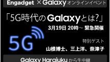 5G対応のGalaxy S20|S20+発表! 緊急開催「5G時代のGalaxyとは?」 3月19日20:00~、オンライン中継決定