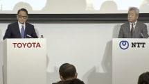トヨタとNTTが資本提携、「スマートシティ基盤」開発へ まず東富士・品川に実装