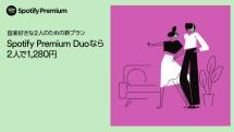 2人で月額1280円「Spotify Premium DUO」提供開始、加入には同居が条件