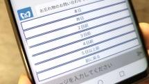 東京メトロ、忘れ物をWeb検索可能に