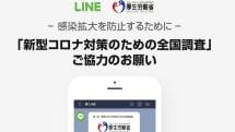 LINE、「新型コロナ対策のための全国調査」31日実施 全ユーザー対象