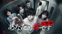 Huluが日本テレビの100番組以上を3月31日まで無料配信、「あなたの番です」「有吉の壁」など