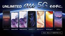 auが5Gスマホ発表。Xiaomi Mi 10 Lite 5G、OPPO Find X2 Proなど中国勢を一挙投入