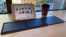 iPadOS 13.4で見直すiPad mini。実は最強のモバイル環境かもしれない(本田雅一)
