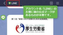 LINEの「新型コロナ全国調査」を装い、クレカ番号等を尋ねる詐欺 厚労省が注意喚起