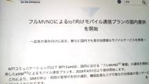 NTTコム、「フルMVNO」を4月開始 eSIMなど発行