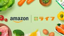 Amazon×ライフのオンライン販売・配送サービスが東京都12区にエリア拡大