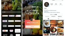 Instagram から Uber Eats の注文が可能に