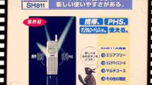 1999年4月19日、movaもPHSも使えるドッチーモ端末「SH811」が発売されました:今日は何の日?