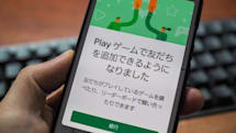 Google Playゲームにフレンドリスト機能追加。フレンドと競い合ってプレイ可能に