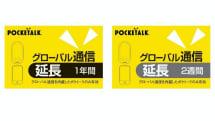 ポケトークの通信延長カード、4月8日発売。2週間で3000円から