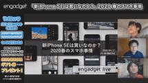 iPhone SEは買い? 携帯3社の5Gは期待はずれ「Engadget Live」で最新スマホ事情を語り合う