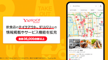 Yahoo! MAPがテイクアウトとデリバリーに対応した店舗を表示可能に