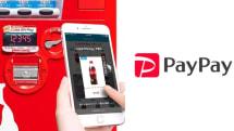 Coke ONアプリにPayPay登録し支払えば毎週100円相当を還元。5月18日から6月14日まで