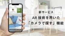 Android版MAMORIOが大幅アプデ、カメラで探す機能など追加
