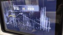 電車の窓が「透明液晶」に 北京地下鉄で運行開始