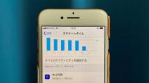 iPhoneで生活リズムを整える!スクリーンタイム&おやすみモード活用術:iPhone Tips