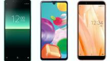 auが「格安4Gスマホ」3機種発表、Xperia 10 II・Galaxy A41など