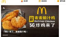 やっぱり、しかし意外!? 中国マクドナルドの「5G」は新チキンメニューでした