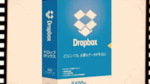 2013年4月26日、ソースネクストから「Dropboxパッケージ版」が発売されました:今日は何の日?