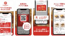 お弁当の注文と決済ができる「ほっともっとアプリ」リリース